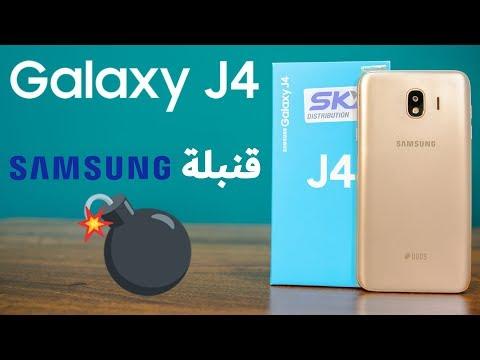 مراجعة Samsung j4 | قنبلة سامسونج في الفئه الاقتصادية