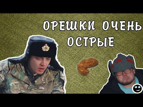 SoLID— Орешки очень острые (feat. Видео от SoLiDA)