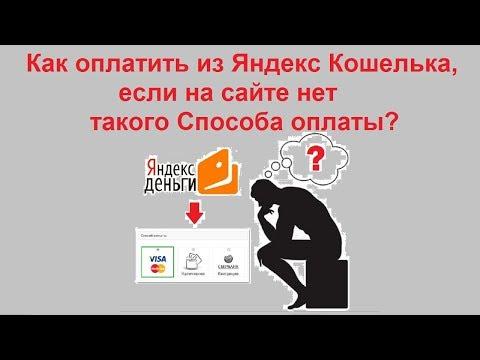 Как оплатить из кошелька ЯндексДеньгами, если в интернет-магазине или службы нет такого способа?