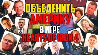 ОБЪЕДИНИТЬ АМЕРИКУ В ИГРЕ HEARTS OF IRON 4 С IRONMAN