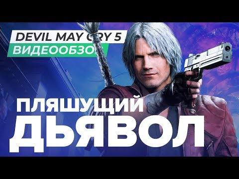 Обзор игры Devil May Cry 5 thumbnail
