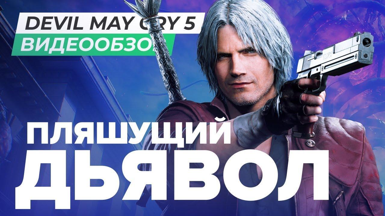 Купить Devil May Cry 5 (steam ключ) /RU + СНГ