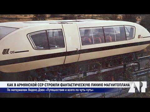 Как в Армянской ССР строили фантастическую линию магнитоплана