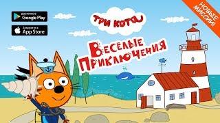Три Кота: Весёлые приключения (Новая игра на iOS и Android)