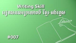 Writing skill from Khmer to English #007 រៀនសរសេរពីប្រយោគខ្មែរ ទៅអង់គ្លេស