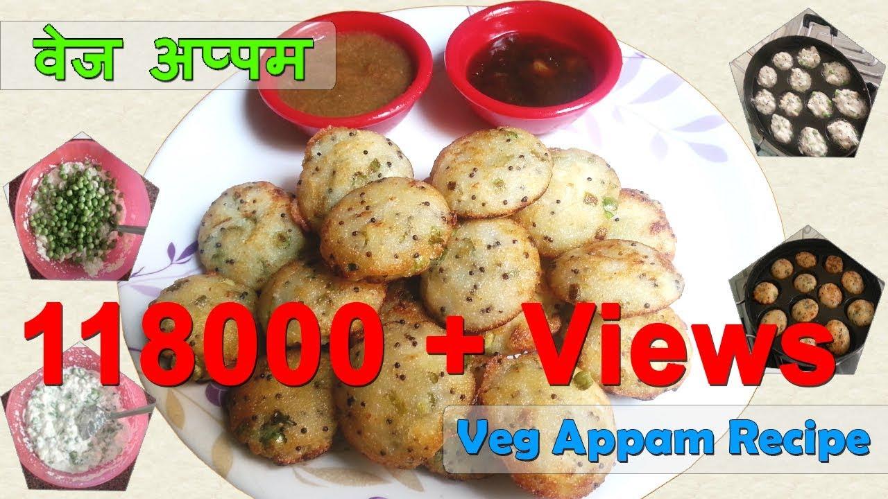 Instant veg appam recipe quick breakfast recipe in hindi how to instant veg appam recipe quick breakfast recipe in hindi how to make rava appe sooji appam forumfinder Images