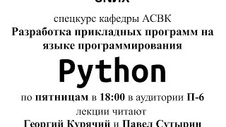 [UNИX][Python-Dev] Лекция 5. Научное программирование и Sage