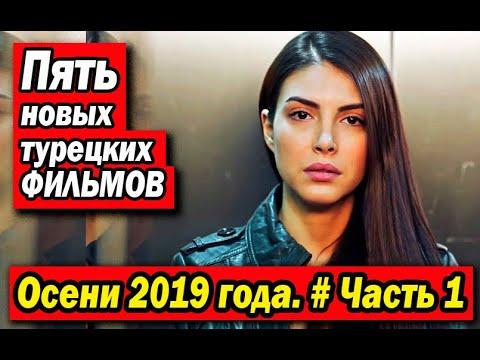 Пять новых турецких ФИЛЬМОВ осени 2019. Часть #1