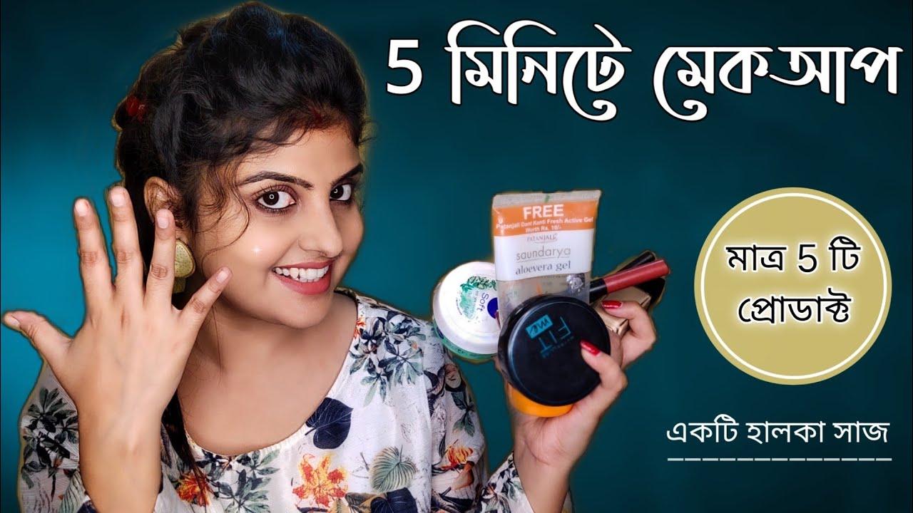 5 মিনিটের ঝটপট মেকআপ   প্রতিদিনের হালকা সাজ   Simple Makeup   Saj Ghar