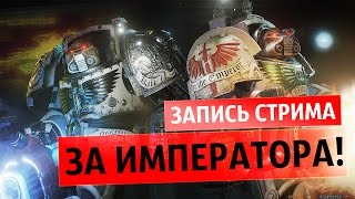 СТРИМ ВО СЛАВУ ИМПЕРАТОРА! ● W40K Space Hulk: Deathwing