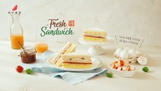 [홍루이젠]  프레시 샌드위치로 속은 든든하게, 칼로리…