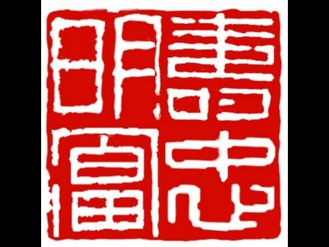 Creating a Kanji Inkan or Japanese Name Seal  for Stuart with Henry Li