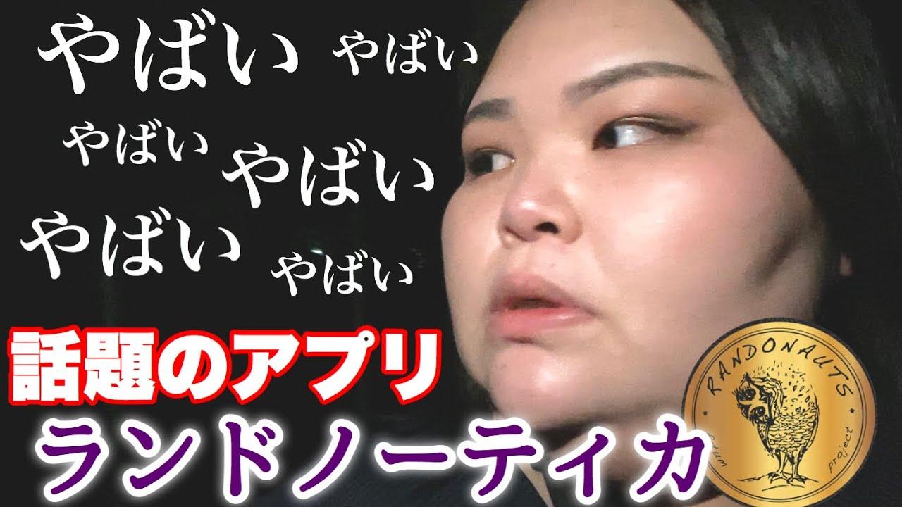 ノーティカ 日本 ランド