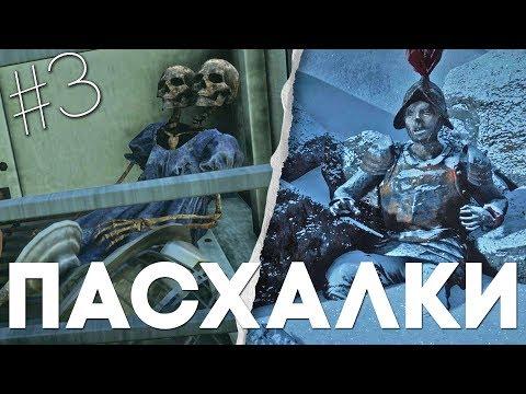 И ЕЩЕ 16 ПАСХАЛОК и СЕКРЕТОВ в RED DEAD REDEMPTION 2 #3 [Easter Eggs]