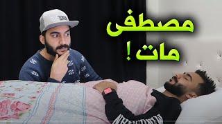 مصطفى كيم اوفر مـات 😢