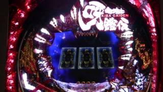 牙狼続編【CR暗黒騎士キバ外伝】〜リーチ演出〜GAROスピンアウト作品