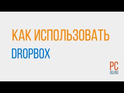 Как установить и использовать Dropbox