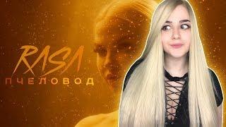 РЕАКЦИЯ на RASA - Пчеловод | ПРЕМЬЕРА КЛИПА 2019