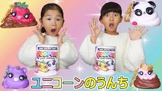 ユニコーンのうんち??何それ作っちゃえ!!Make Unicorn Poop! POOPSIE SLIMESURPRISE! himawari-CH