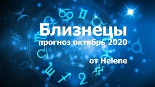 Близнецы - прогноз на октябрь 2020, 18+