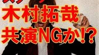 木村拓哉 が 竹内結子 を共演NGの理由がやばい!過去のドラマ『プライド...