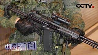 [中国新闻] 俄媒:15万支最新型AK步枪将装备俄军 | CCTV中文国际