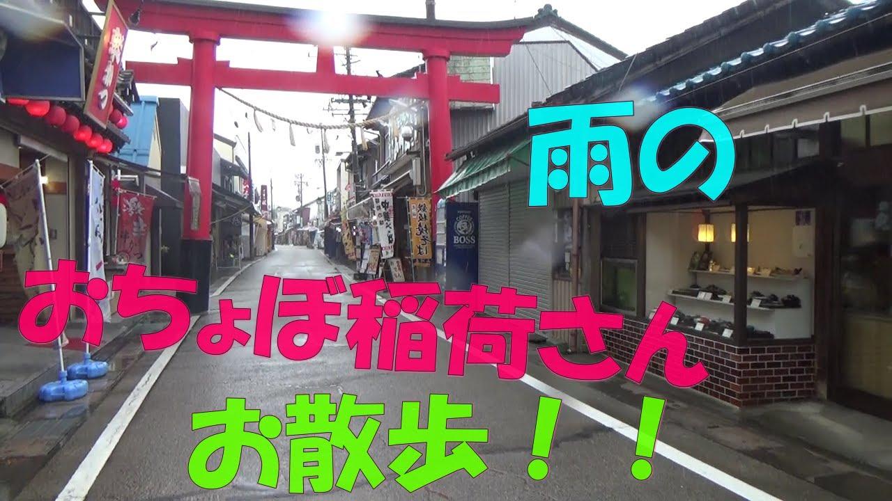 雨のおちょぼ稲荷さんお散歩!!