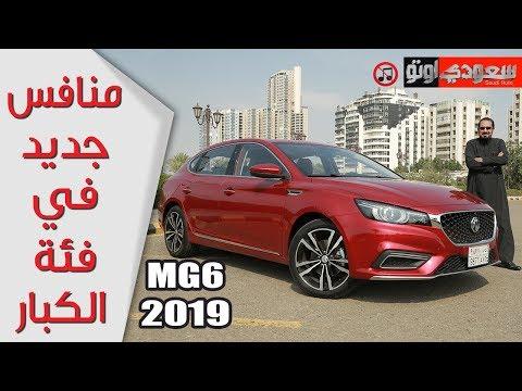 2019 Mg6 إم جي 6 موديل 2019 تجربة مفصلة بكر أزهر سعودي أوتو Youtube