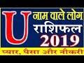 Download U name Horoscope Rashifal 2019 | जानिए U नाम वाले | राशिफल साल 2019