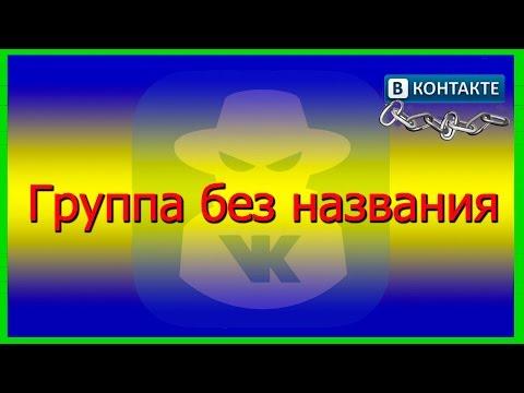 Секреты ВКонтакте | Как сделать группу без названия