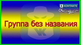 Секреты ВКонтакте | Как сделать группу без названия(Секреты вконтакте! Как сделать группу без названия - подробнее в этом видео. Группу без названия вконтакте..., 2016-10-03T11:07:13.000Z)