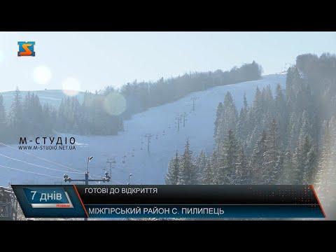 Телекомпанія М-студіо: Закарпаття – край зимових  розваг. Очікування високого сезону