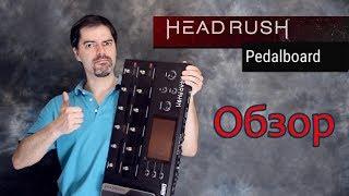 HEADRUSH PEDALBOARD профессиональный напольный гитарный процессор (Обзор)