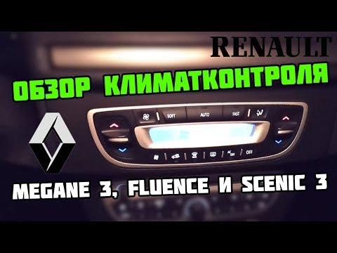 Обзор климатконтроля Renault Megane 3, Fluence и Scenic 3