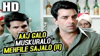 Aaj Galo Muskuralo Mehfile Sajalo (II) | Mohammed Rafi | Lalkaar 1972 Songs | Dharmendra