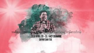 ေျခာက္ရာ့ေျခာက္ဆယ့္ေျခာက္ (၆၆၆)  - Sayar San Toe (Part 1)