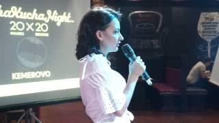 PechaKucha Night Kemerovo №2 тема