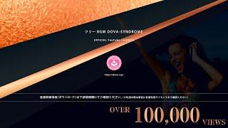 Dancer @ フリーBGM DOVA-SYNDROME OFFICIAL YouTube CHANNEL