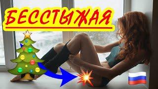 Новогодняя премьера мелодрама  # Бесстыжая  -  Русские мелодрамы 2019 новинки HD 1080P