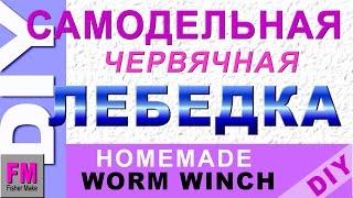 #DIY. #Как сделать лебедку.(Моя электрическая лебедка: https://www.youtube.com/watch?v=bXJgvbhRMTw Самодельная лебедка сделана на базе червячного редукто..., 2016-06-03T10:24:20.000Z)