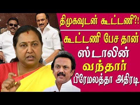 Premalatha on DMK Alliance - vijayakanth likely to join DMK Alliance stalin came to talk Alliance with Vijayakanth Premalatha Tamil news live   as the entire Tamilnadu waiting for the final decision of  dmdk , for its alliance in the forthcoming parliamentary election, Vijayakanth wife Premalatha   told the media that we do not have any personal anybody with DMK and Stalin who visited Vijayakanth yesterday not only to talk about his health but also to discuss about the alliance,  she also said that we have not finally our Alliance partner for the upcoming parliamentary election Vijayakanth Bridge soon make the right decision under static which will help dmdk to win in the upcoming parliamentary election.  Premalatha Vijayakanth also  hints  that they are likely to go with DMK and Congress Alliance   vijayakanth,premalatha vijayakanth, DMK Alliance   More tamil news tamil news today latest tamil news kollywood news kollywood tamil news Please Subscribe to red pix 24x7 https://goo.gl/bzRyDm  #tamilnewslive sun tv news sun news live sun news