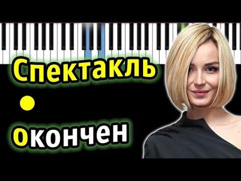 Полина Гагарина - Спектакль окончен  | Piano_Tutorial | Разбор | КАРАОКЕ | НОТЫ + MIDI