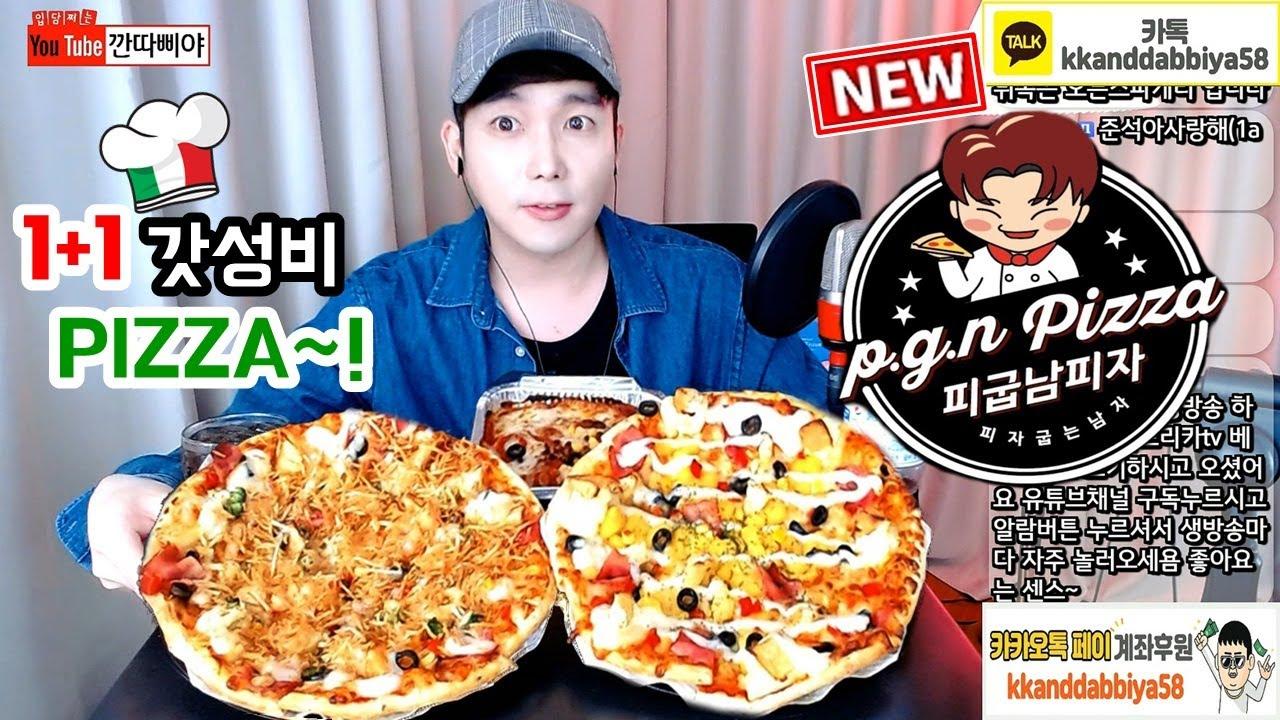 피굽남 피자 신메뉴 빠새피자 리얼큐브달달구마피자 치즈오븐스파게티★깐따삐야 Pizza Mukbang