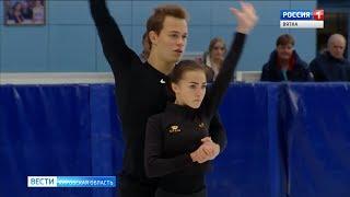 Кировчанин борется за медали Чемпионата Мира среди юниоров по фигурному катанию ГТРК Вятка