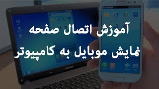 How to share mobile screen  on Computer ?