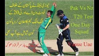 New Zealand Squad Against Pakistan T20 Odi Test Series 2018 Vanue Uae ! Nz Squad Vs Pak uae Series
