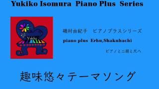 「the best album 磯村由紀子」収録。 NHK趣味悠々テーマソング.