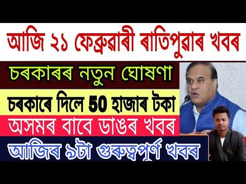 Assamese News Today || 21 February 2021 ||AssameseNews/CAA Protest 2021/HimantaBiswaSarma/Modi/Assam
