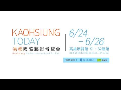 KAOHSIUNG TODAY 港都國際藝術博覽會 2016/6/24-26
