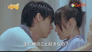 イタズラなKiss~Miss In Kiss 第14話